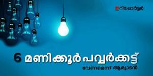 power cut-2